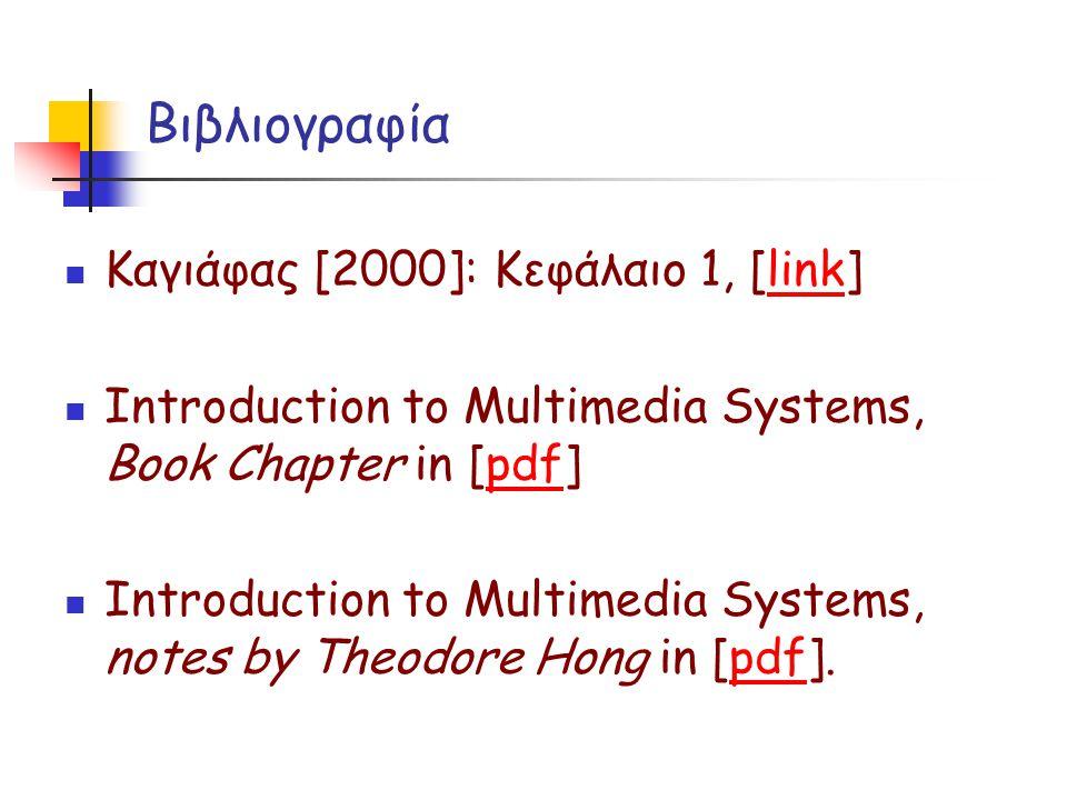Βιβλιογραφία Καγιάφας [2000]: Κεφάλαιο 1, [link]